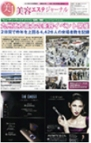「MTステムローション」美容エステジャーナル【20回】2016/03/08号