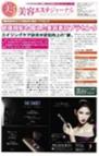 「ハリスビューティーアノン」美容エステジャーナル【21回】2016/04/12号