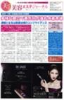 「ドクター・キャビエット ゴースト プラス」美容エステジャーナル【25回】2016/08/09号