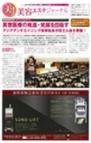 「エアープロフェッサートリプルシステム」美容エステジャーナル【4回】2014/11/11号