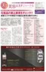 「MTステムセラム」美容エステジャーナル【5回】2014/12/09号