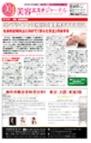 「クリルオイル」美容エステジャーナル【6回】2015/01/13号
