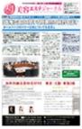 「ピコドンナ」美容エステジャーナル【7回】2015/02/10号