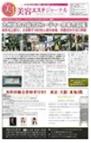 「CO2バブルウォッシュボウル」美容エステジャーナル【8回】2015/03/10号