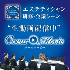COEUR MOVIE