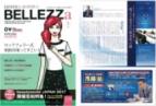 月刊BELLEZZa【1回】2017/04/15号