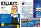 月刊BELLEZZa【2回】2017/05/15号