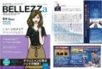 月刊BELLEZZa【3回】2017/06/15号