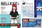 月刊BELLEZZa【4回】2017/07/15号