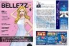 月刊BELLEZZa【5回】2017/08/15号