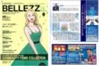 月刊BELLEZZa【6回】2017/09/15号
