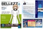 月刊BELLEZZa 2016/11/15号