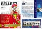 月刊BELLEZZa 2017/01/15号