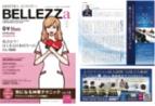 月刊BELLEZZa 2017/02/15号