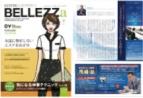 月刊BELLEZZa 2017/03/15号