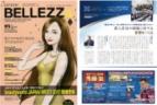 月刊BELLEZZa 2017/10/15号