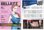 月刊BELLEZZa 2017/11/15号