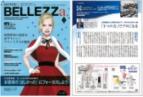 月刊BELLEZZa 2017/12/15号