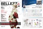 月刊BELLEZZa 2018/01/15号
