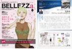 月刊BELLEZZa 2018/02/15号