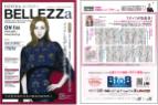 月刊BELLEZZa 2018/11/15号