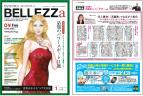 月刊BELLEZZa 2018/12/15号