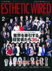 エステティック通信2019/01/10号