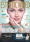 エステティック通信 2020/03/10号