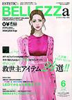 月刊BELLEZZa 2020/5/15号