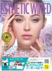 エステティック通信 2020/07/10号